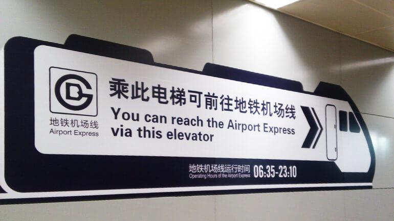 Аэропорт экспресс