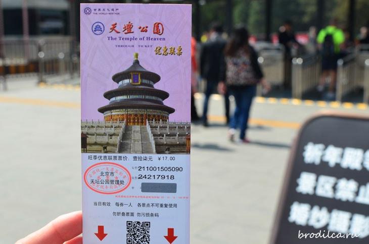 Билет в Храм Неба
