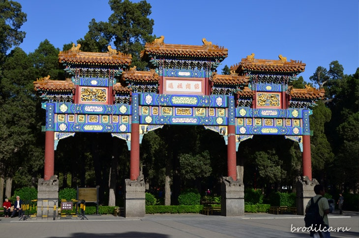 Мемориальная арка