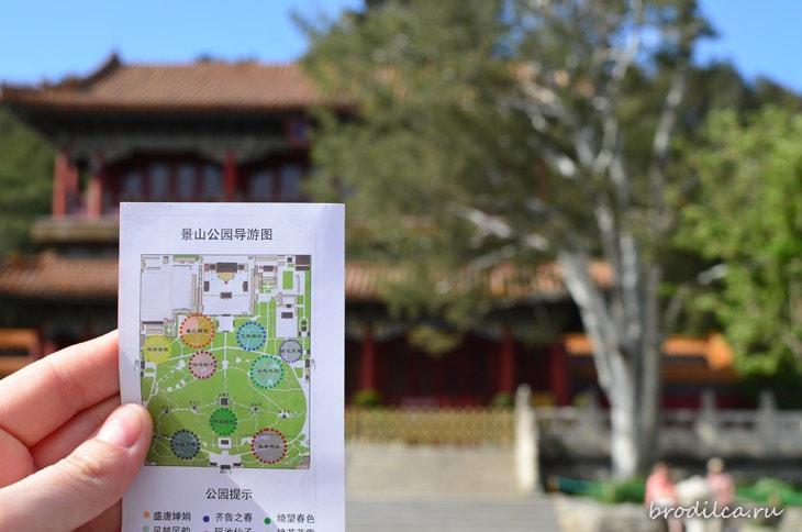Билетик в парк Цзиншань