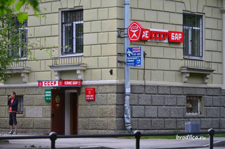 Бар СССР