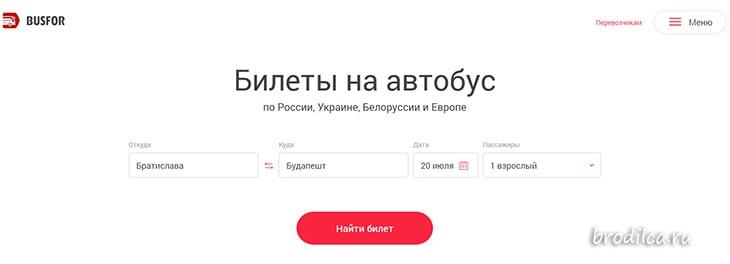 Сайт busfor