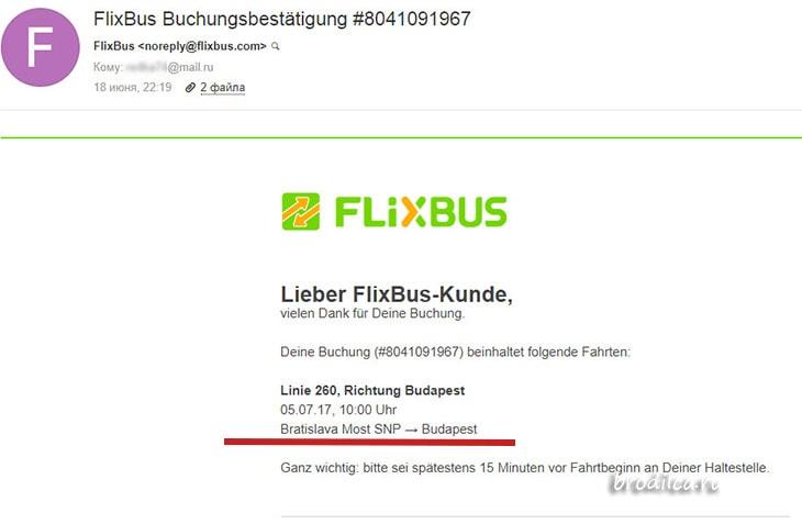 Письмо от flixbus