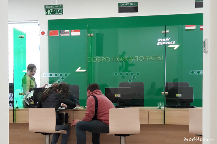 Получаем визу в Венгрию
