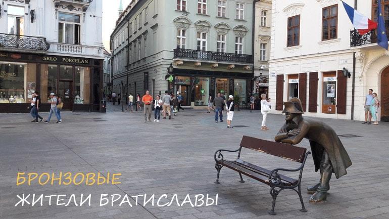 Памятники Братиславы