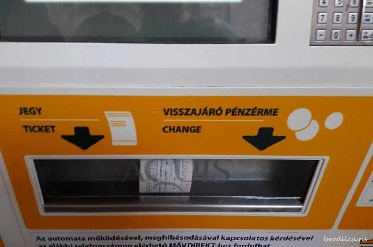 Автомат выдает билет