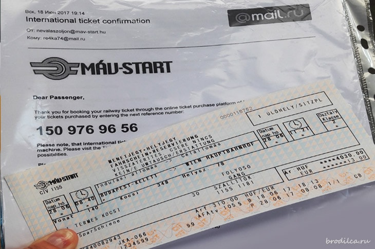 Билет на поезд Будапешт Вена
