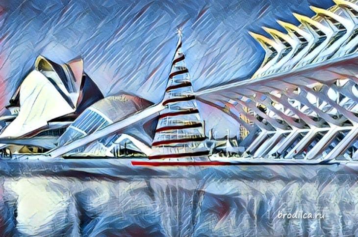 Город искусств и науки